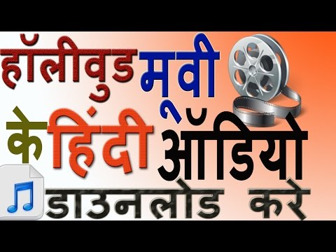 Download HINDI Audio Of New HOLLYWOOD MOVIES || हिंदी ऑडियो कैसे डाउनलोड करे हॉलीवुड मूवी के लिए