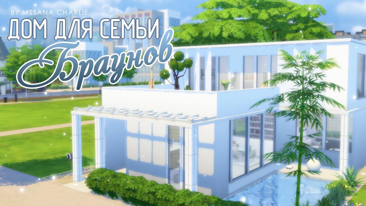 как построить дом в симс 4 поэтапно в картинках