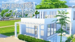 The Sims 4: Строительство - Дом для семьи Браунов