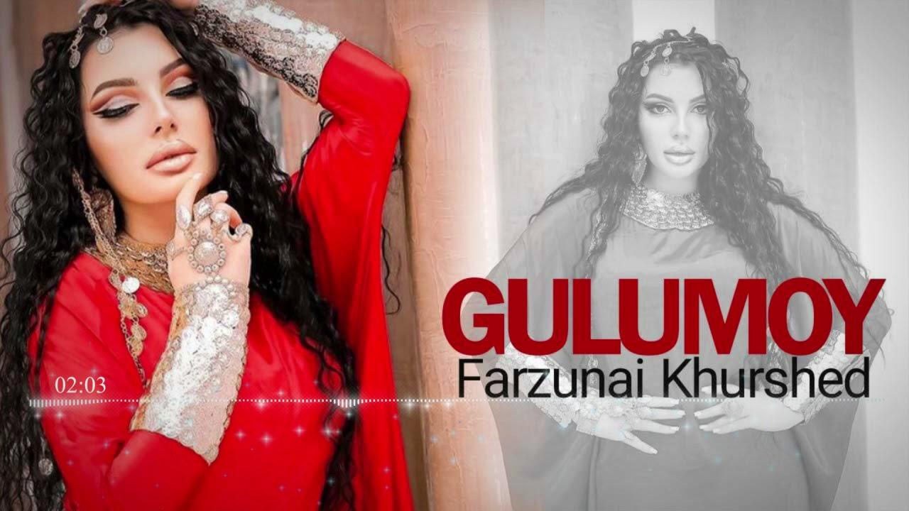 Farzonai Kurshed  Gulumoy  Official Track 2021