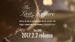 official website : http://gondatakeshi.com/ □『The Last Fanfare 201...
