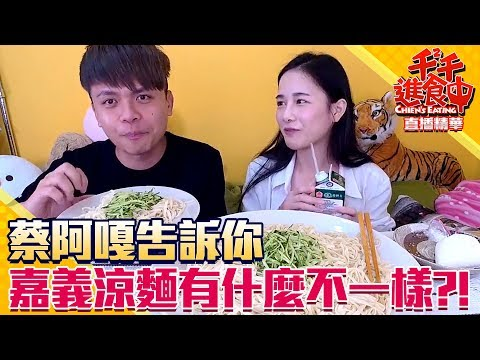 Chien-Chien is eating Cold noodles with mayonnaise from Chiayi Feat. Tsai A-Ga (Condensed Version)