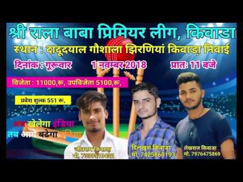 Shri Rala Baba । Cricket Premier league Kiwada। Hariram Kiwada JVP Media । Lekhraj. Jeetram. Dilkhus
