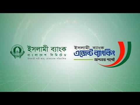 islami-bank-agent-bank-video-||-ইসলামী-ব্যাংক-এজেন্ট-ব্যাংকিং-বিজ্ঞাপনের-জন্য-কল-করুন--01747-456722
