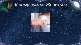 К чему снится Жениться (Сонник)