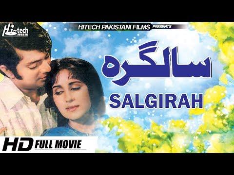 SALGIRAH - WAHEED MURAD, TARIQ AZIZ & SHAMIM ARA - OFFICIAL PAKISTANI MOVIE - HI-TECH FILMS
