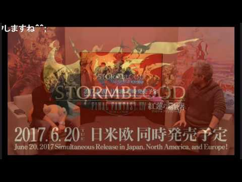 FF14 紅蓮のリベレーター 予約直前生放送  I broadcast it live just before a reservation start