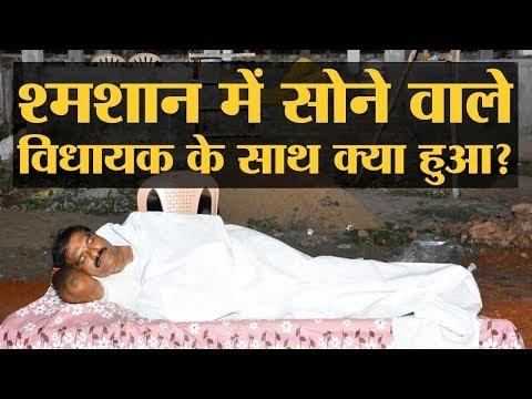 तीन रातों तक श्मशान घाट में क्यों सोया ये विधायक? | Nimmala Rama Naidu MLA | Andhra Pradesh | TDP