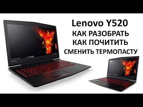 Разборка, чистка и сборка Lenovo Y520