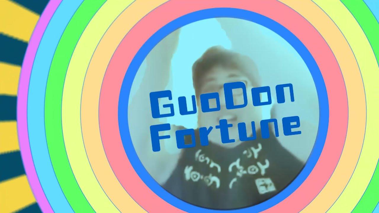 【國動】GUODON FORTUNE