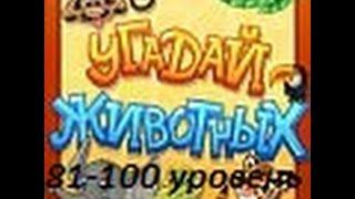 ответы на игру Угадай животных 81-100 уровень