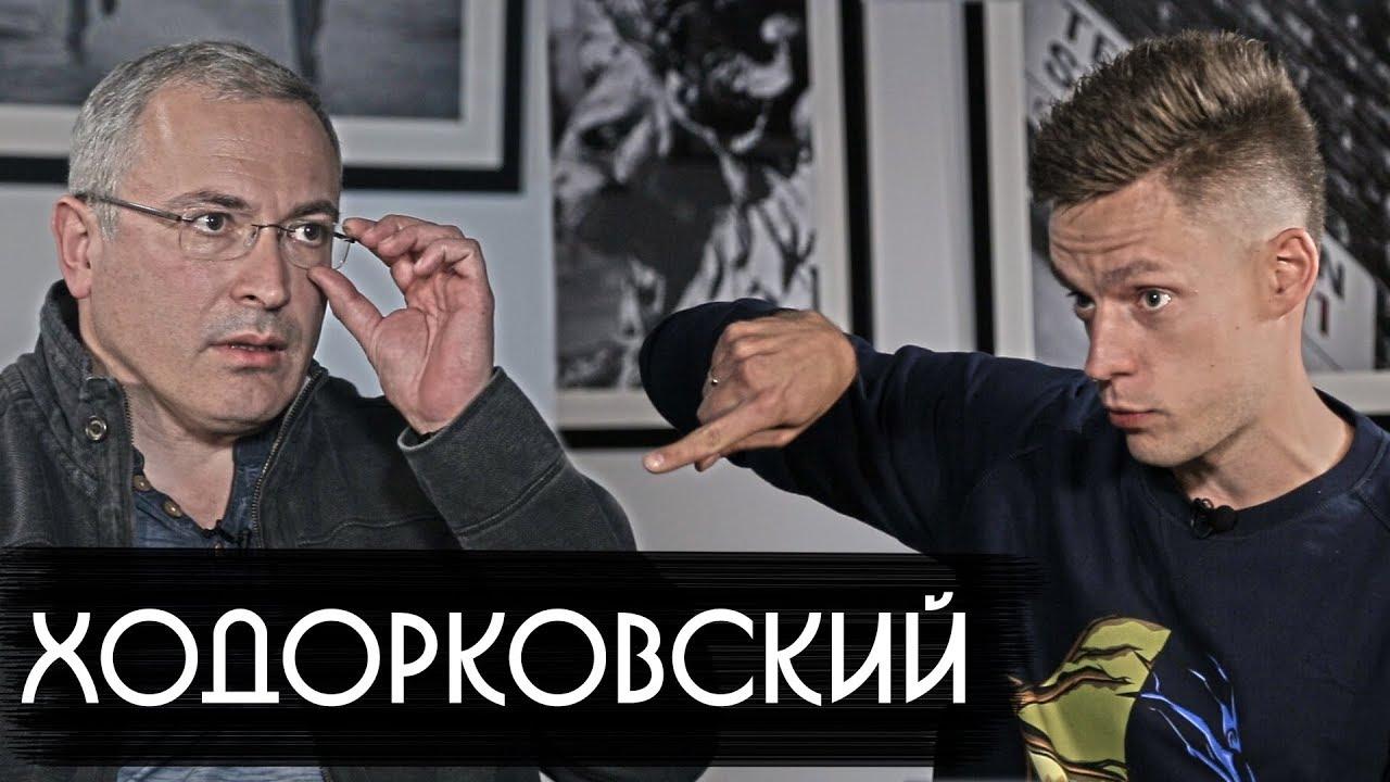 Ходорковский - об олигархах, Ельцине и тюрьме / Khodorkovsky (English subs)