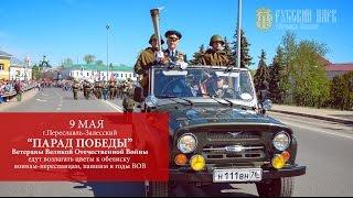 9 мая. Парад Победы г.Переславль-Залесский