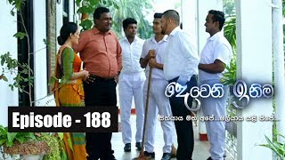 Deweni Inima  | Episode 188 25th October 2017 Thumbnail