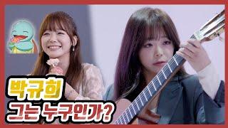 한국인이라면 꼭 알아야할 기타리스트 (feat 클래식계…