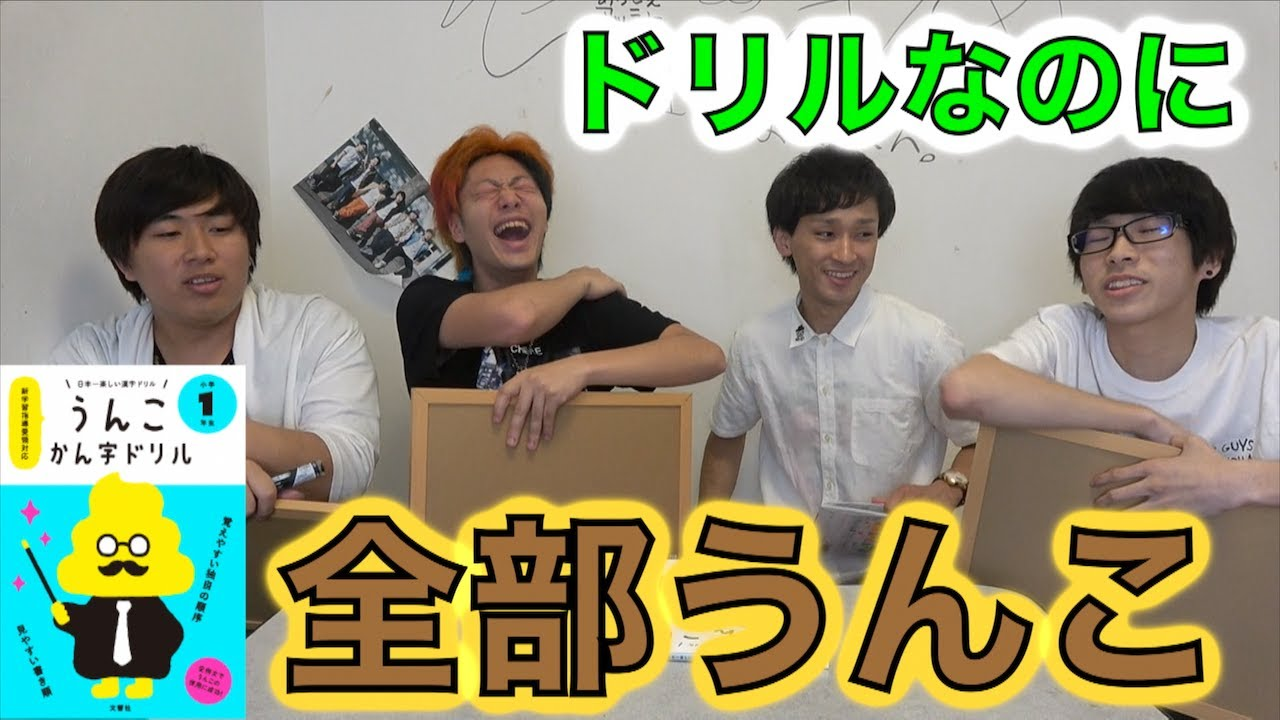 【親必見】「うんこ漢字ドリル」の内容が面白すぎる