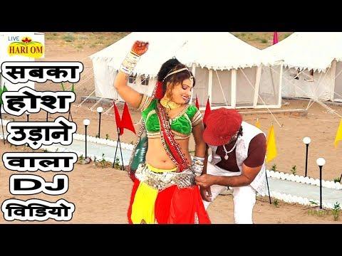 Rajasthani Dj Song 2018 - ब्याई आँख चला गियो - Latest Marwari Dj - Full Hd Video Song