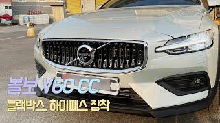 볼보 V60 CC - 블랙박스, 하이패스 단말기 장착