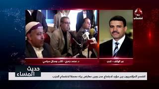 لقاء قيادات المؤتمر الشعبي العام في عدن .. فرصة بقاء أم خطوة تلاشي ..؟ | حديث المساء