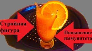 Худеем вкусно! Рецепт овощного смузи ПП на завтрак, обед и ужин или на ночь. Напиток для похудения