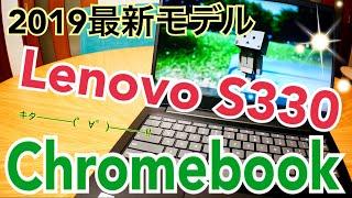 最新Chromebook Lenovo S330 買ってみたけど…2019夏