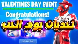 فورت نايت   شرح تحديات عيد الحب ( اليوم الأول ) + باتل باس مجاني - تحديات الفالنتاين #1