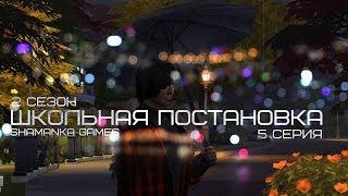 The Sims 4   Сериал   Школьная Постановка 2 сезон   5 серия