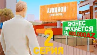 ПУТЬ К КОНТЕЙНЕРАМ ЗА 600К ARIZONA COINS GTA SAMP