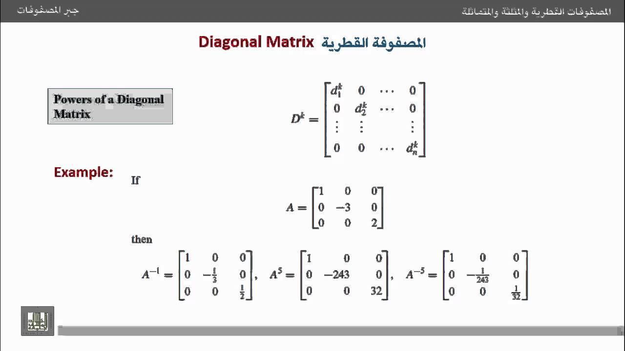 جبر المصفوفات - المصفوفة القطرية