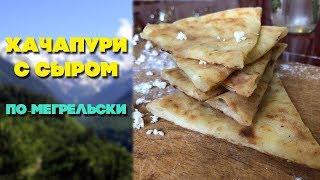 Хачапури с сыром | Хачапури по-мегрельски | Грузинская кухня