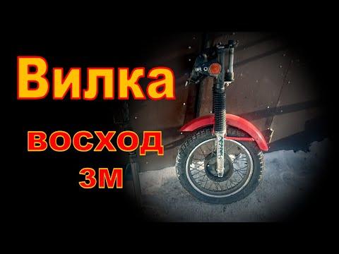 Вилки Восход 3М