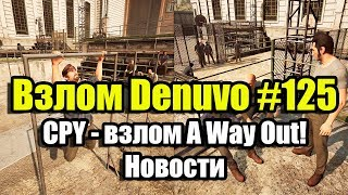 Взлом Denuvo #125 (13.11.18). CPY - взлом A Way Out! Новости