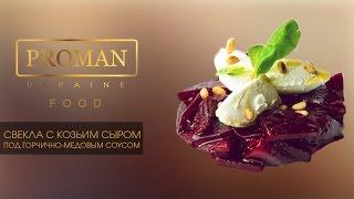 Proman Блюдо - Салат из свеклы с козьим сыром | Айдин Айдинов - ресторан Good Chef