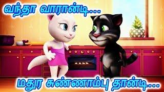 Vantha Varaandi madhura sunnaambu Animated Folk Song /Gramatthu Paadal / Kalavum Katru Mara