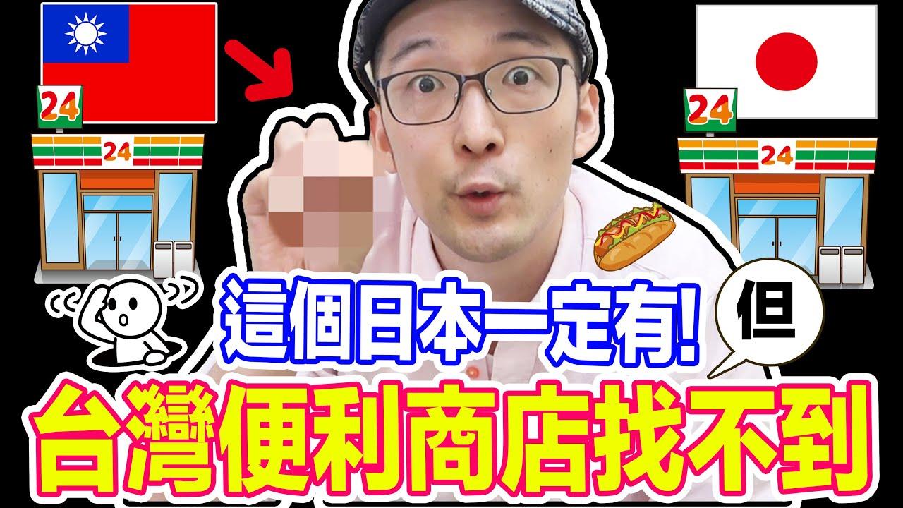 這麼好東西台灣便利商店都沒有!?日本便利商店絕對有的秘密武器! Iku老師