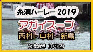 令和元年度 糸満ハーレー 2019  アガイスープ  (糸満漁港 中地区)沖縄イベント
