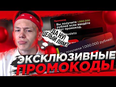ЭКСКЛЮЗИВНЫЕ ПРОМОКОДЫ на BLACK RUSSIA! РАБОЧИЕ ПРОМОКОДЫ на БЛЕК РАША!