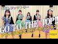 こぶしファクトリー《アカペラ&ボイパ》GO TO THE TOP!!