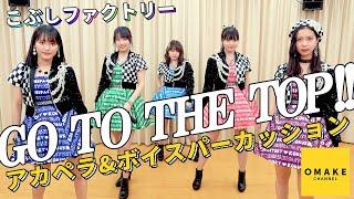 こぶしファクトリー - GO TO THE TOP!!