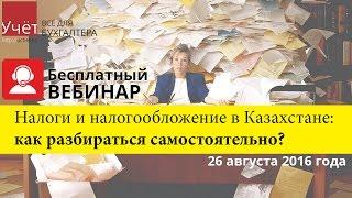 Налоги и налогообложение в Казахстане: как разобраться самостоятельно?(На этом вебинаре мы разберем Налоговый кодекс РК с точки зрения наиболее часто встречающихся ошибок и проб..., 2016-08-27T06:34:54.000Z)