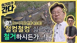 이재명 도지사 핵사이다 발언 액기스만 모았다! 계곡 불법시설물 철거 간담회