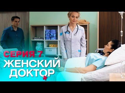 ЖЕНСКИЙ ДОКТОР-4 | СЕРИЯ 7