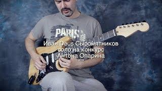 Гитарный конкурс Антона Опарина 2018 | Стрим