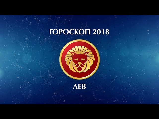 Гороскоп лев на 30 ноября 2018