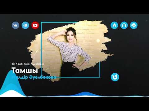 Мөлдір Әуелбекова - Тамшы