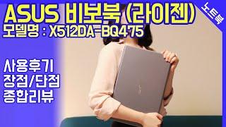 Asus 비보북 (라이젠5 3500U) 최종리뷰 / 실사용 후기 / 장점,단점 / X512DA-BQ475 / 대학생 추천 가성비 노트북