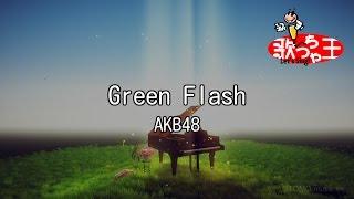 【カラオケ】Green Flash/AKB48