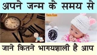 जन्म समय से जाने कितने भाग्यशाली हैं आप | Secrets Behind Birth Time | Must Watch |