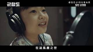 [繁中]《軍艦島》希望歌by黄晸玟金秀安 Battleship Island Song of Hope