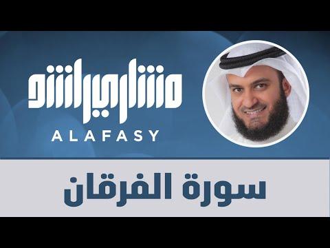 Surat Al-Furqan - Mishari Alafasy | سورة الفرقان 1421هـ مشاري راشد العفاسي